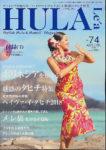 HULA Le'a スタイリッシュ フラ&ハワイマガジン