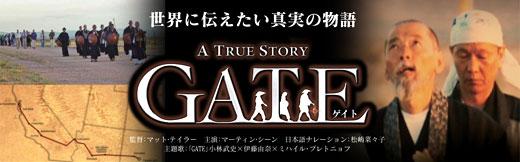gate-movie0